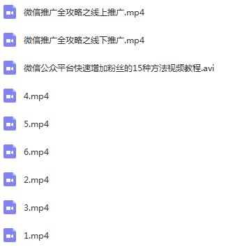 微信公众号推广与涨粉技巧.png