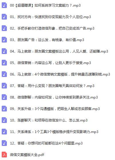微信爆款文案课2.JPG